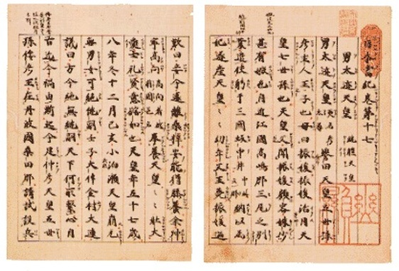 The Kojiki: Sacred Text of Shinto