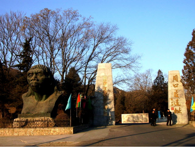Entrance to Zhoukoudian Museum in China